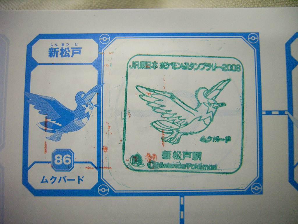 新松戸→北小金→北松戸