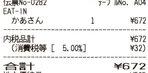 かあさん 672円