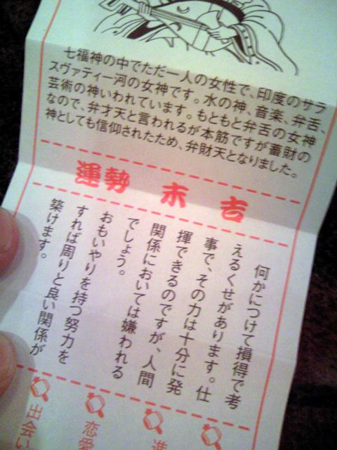 おみくじ2007(2回目)
